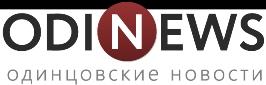 Новости Одинцово